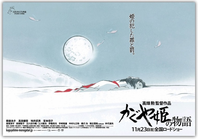 Isao Takahata for Studio Ghibli. The Tale of Princess Kaguya. 2014.