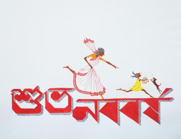 Aditi Raychoudhury. Shubho Noboborsho. 2017. Gouache and gel pens on paper.